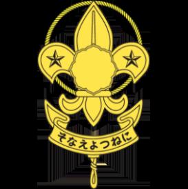 ボーイスカウト 日本 連盟
