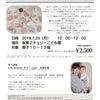【mamaBEstyle!】7/29 歯固めジュエリー™️ワークショップ&ナースアウト泉の画像