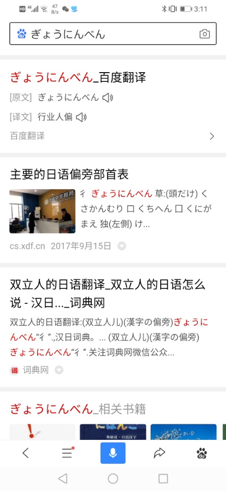 漢字 の う ぎょ にんべん