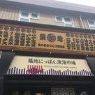 築地の江戸文字職人にお店の繁盛を願ってオリジナルロゴを製作してもらいました。の記事より