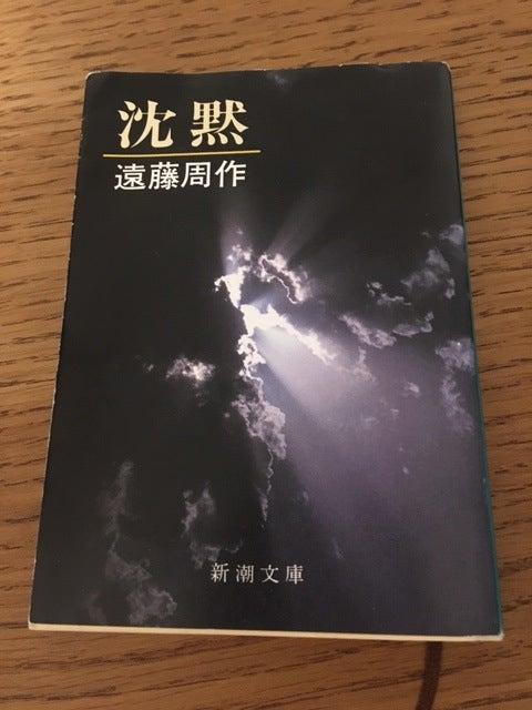 遠藤 周作 沈黙 新潮 文庫