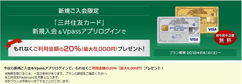 三井 住友 カード 20 キャッシュ バック