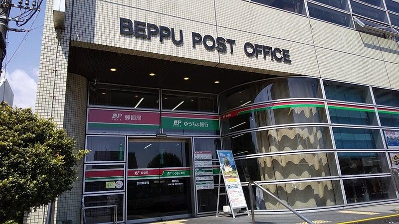 お参り貯金 286 別府郵便局 Beppu post office | 春山笑うごとし ...