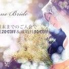 June Brideキャンペーン♪の記事より
