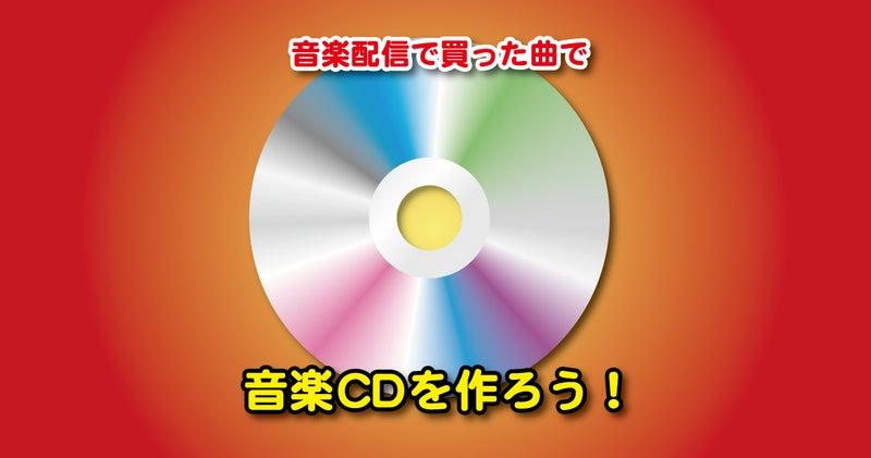 音楽配信で購入した曲の音楽CDをiTunesで作成する方法・アイキャッチ画像「音楽配信で買った曲で音楽CDを作ろう!」