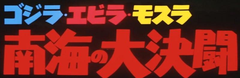 ゴジラ迷走 『ゴジラ・エビラ・モスラ 南海の大決闘』 | 快適生活 ...