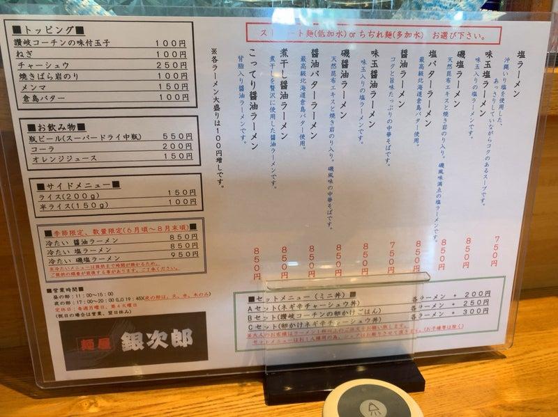 【ラーメン道】福島市の「麺屋 銀次郎」で醤油バターラーメン!