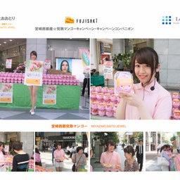 画像 2019宮崎西都マンゴー・イベントコンパニオン の記事より