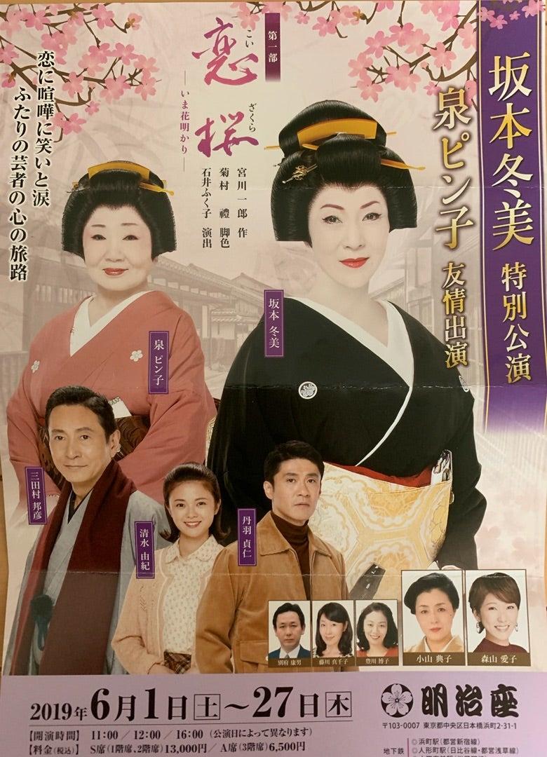 明治座「恋桜」の記事より