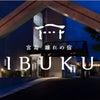 抽選で宿泊券が当たる!【宮島離れの宿IBUKU別邸OPEN記念イベント】の画像