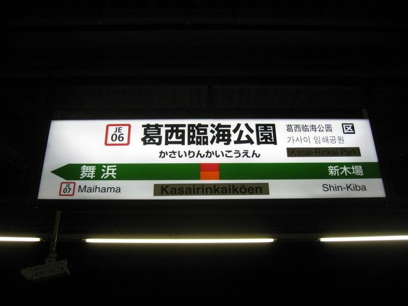 駅 公園 葛西 臨海