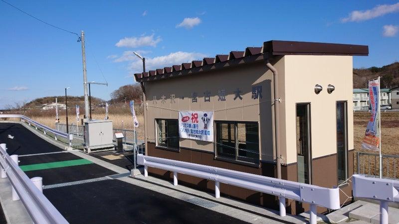 三陸鉄道に新駅「八木沢・宮古短大駅」が開業しました | さんちゃんの ...
