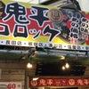 店舗名と商品が一貫性のあるジャガイモのくし揚げとは?の画像