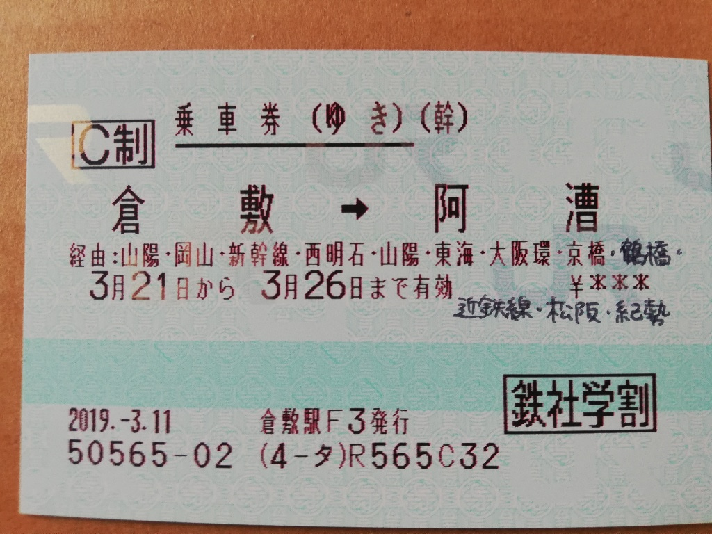 学割 新幹線