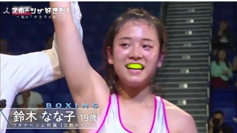 ボクシング 鈴木 なな子