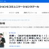 京都:【あがり症を根絶する!!】100人の前で話してもまったく緊張しない「メンタルトレーニング」の画像
