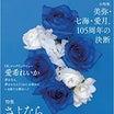 さよなら紅ゆずる&綺咲愛里!  美弥・七海・愛月 105年の決断!  「宝塚イズム39」発売中