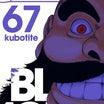 きよの漫画考察日記2328 BLEACH第67巻
