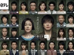 ドラマ「あなたの番です」翔太の双子犯人説を考察!