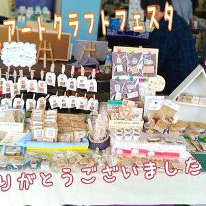 東京アートクラフトフェスタ☆ありがとうございました!の画像