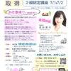 仕事帰りに整理収納アドバイザー2級の資格を取得しませんか? 札幌7月1日2日夜間開催の画像