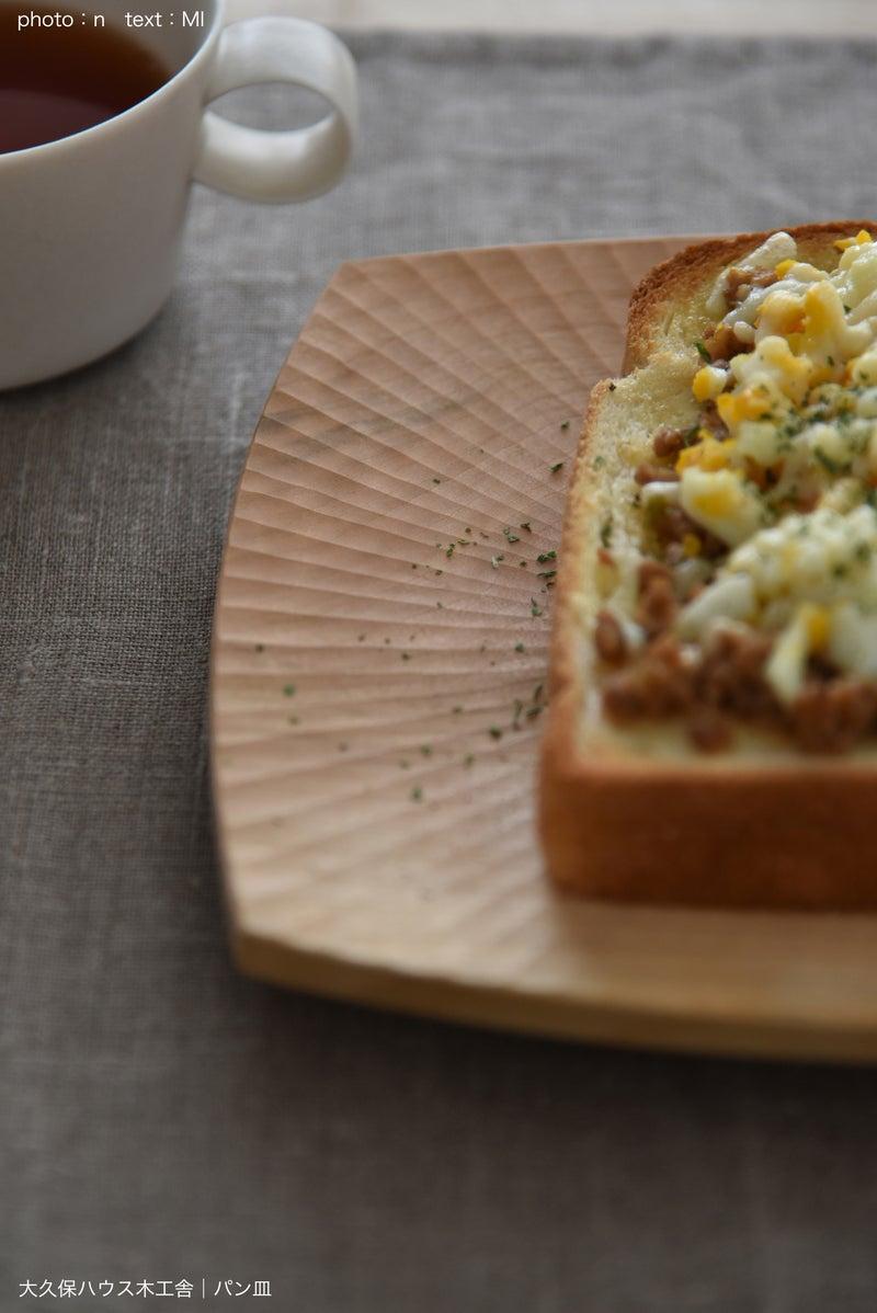 大久保ハウス木工舎のパン皿