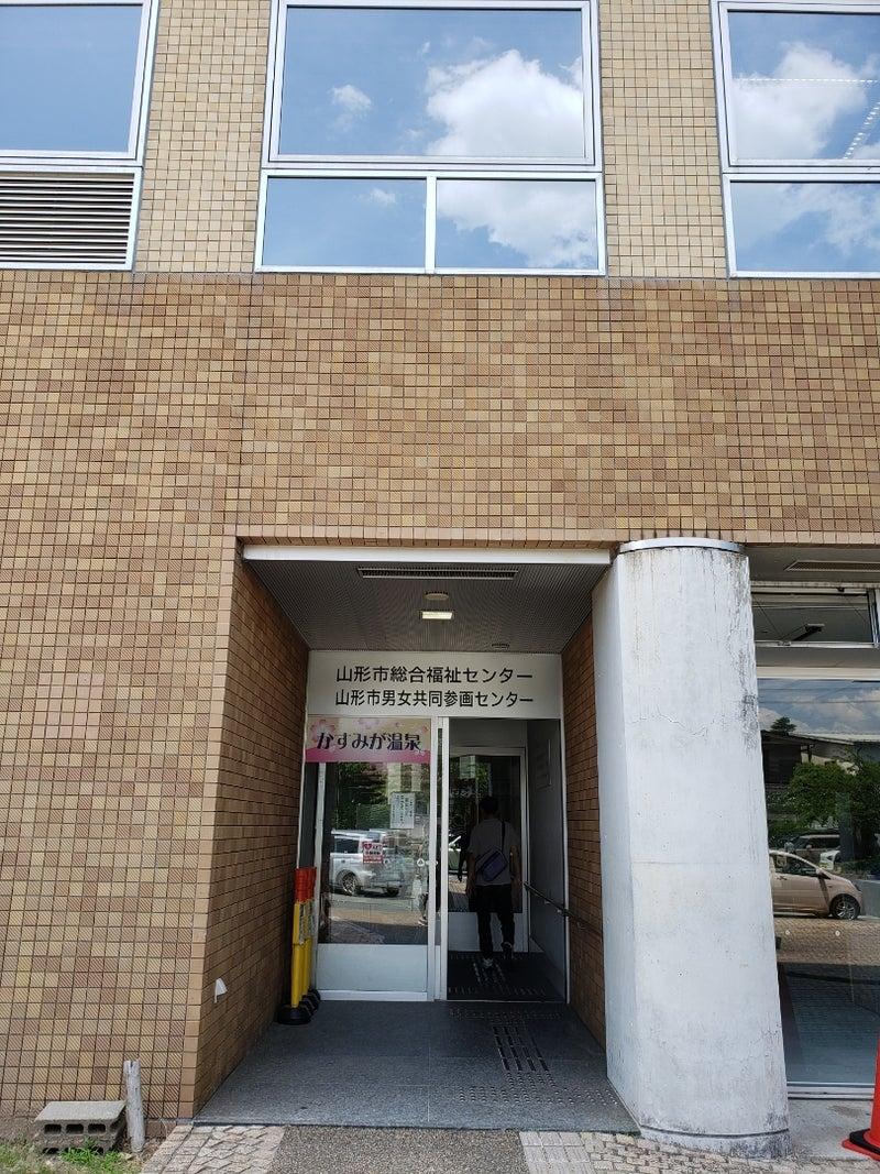 かすみ が 温泉 山形 市 総合 福祉 センター