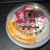 白くまデザート 100円程度 マルナガ製菓の画像