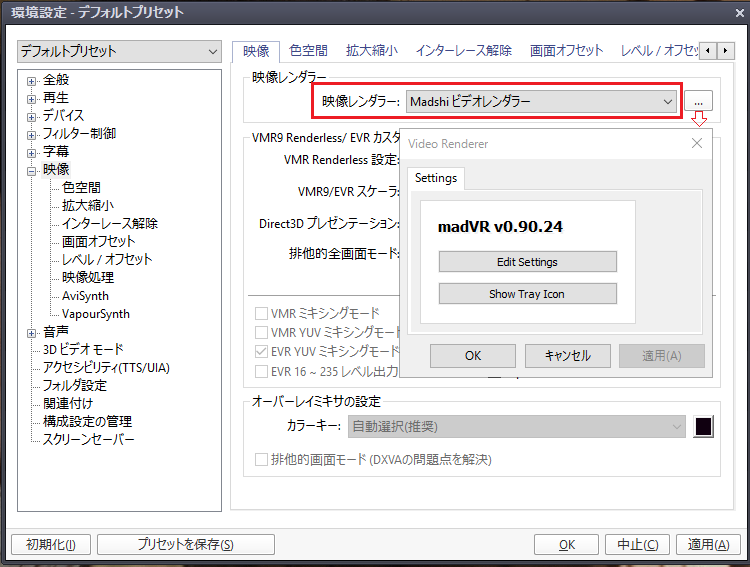 Potplayer + SVP + madVR を試してみる(Windows10) | 無料ソフト