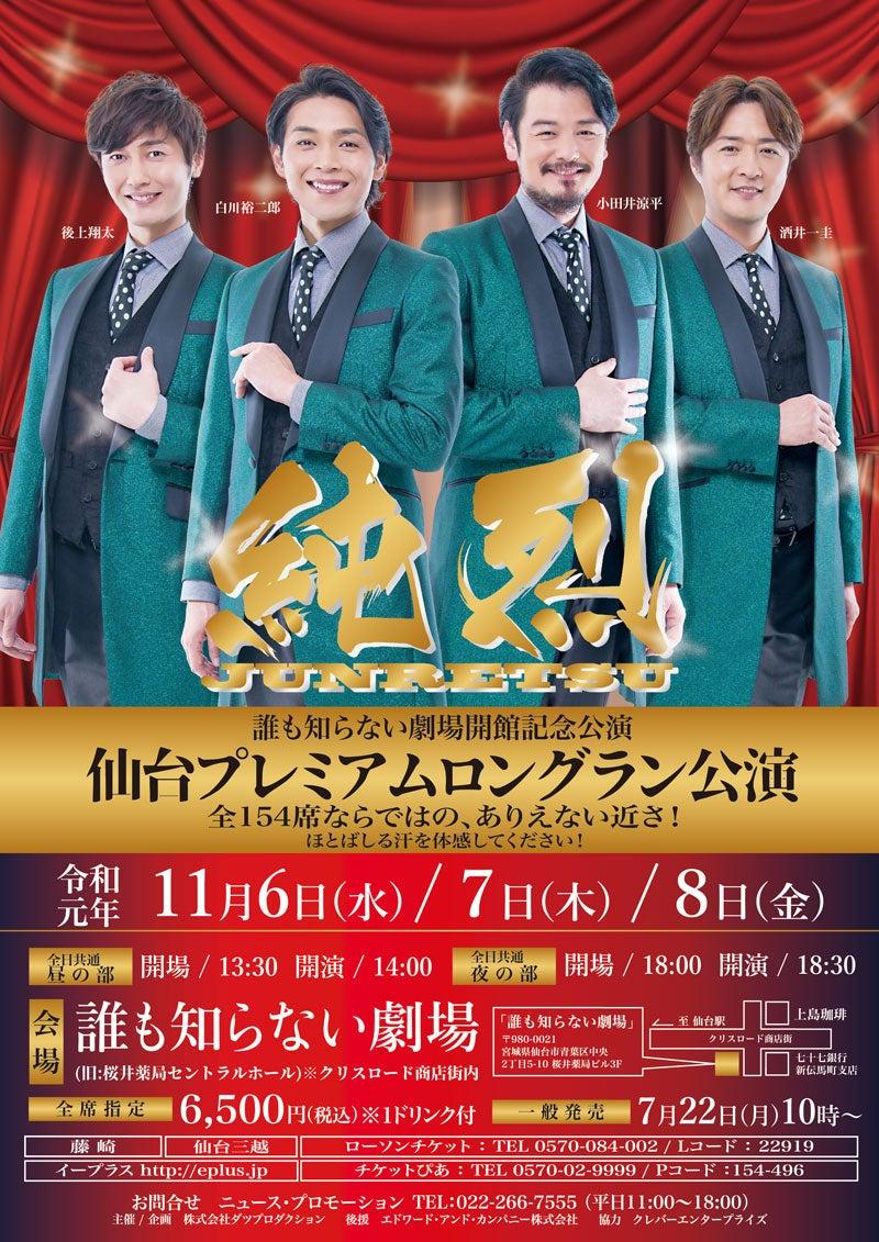 11/6.7.8「純烈仙台プレミアムロングラン公演」出演の記事より