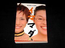 イママダ」柴田理恵/久本雅美 | kojinnbook999のブログ