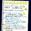 日誌100回記念!!パート4の画像