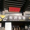 昨年 矢沢永吉様 武道館初観戦  大鍬 4月の赤い♀の画像