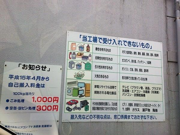 仙台 市 ゴミ 持ち込み
