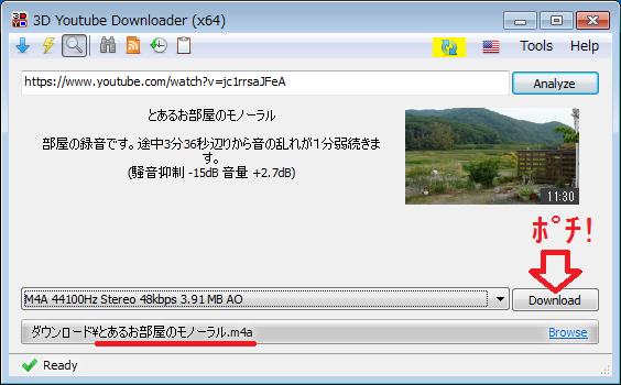 youtube ダウンロード m4a