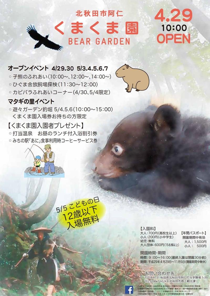 4月29日(土)阿仁熊牧場くまくま園オープン! | じゃんご ~許され ...