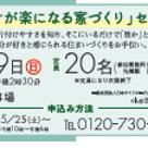 新潟伊勢丹インテリア&リフォームフェアに登場しますの記事より