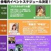 【ニューライフフェスタ2019】 スペシャルなトークセッションの画像