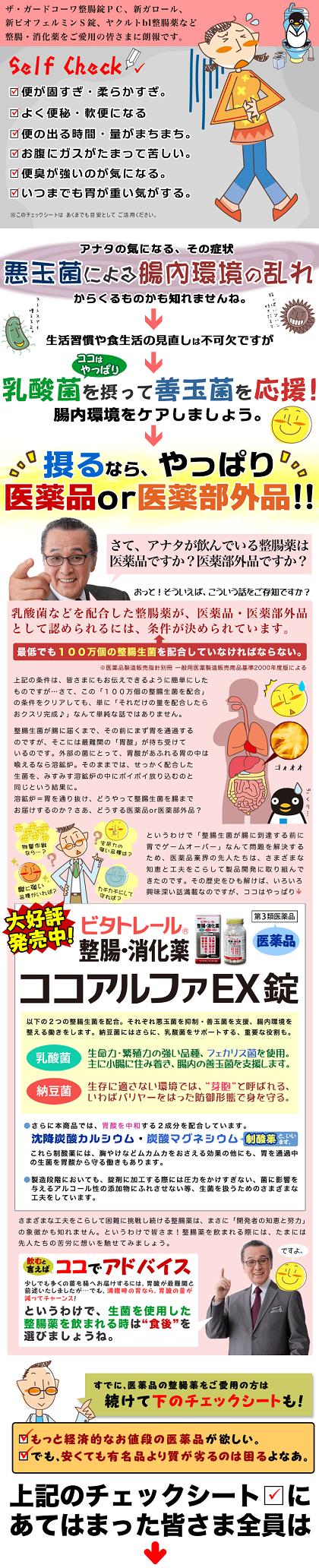 ビタトレール・ココアルファEX錠の説明画像②