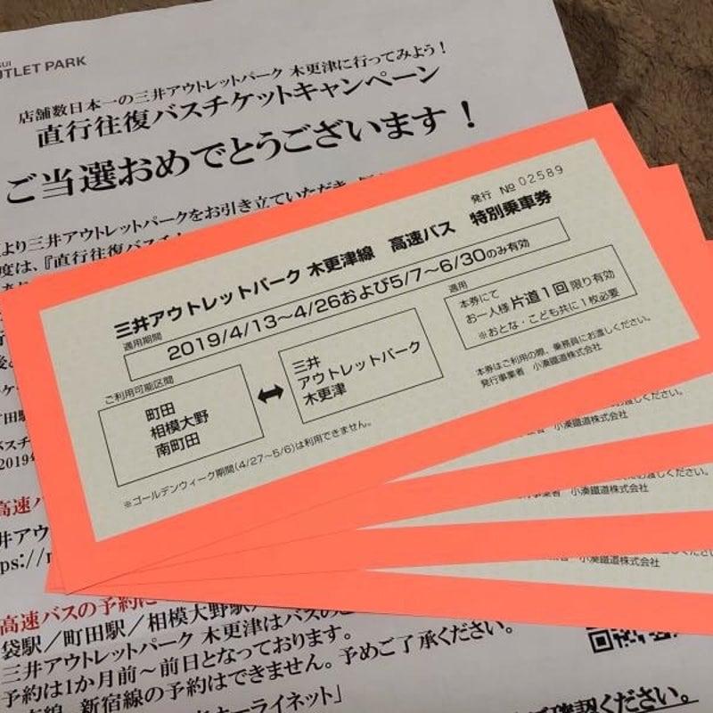 97f2929bba3b 三井アウトレットパーク木更津 人気記事(一般)|アメーバブログ ...