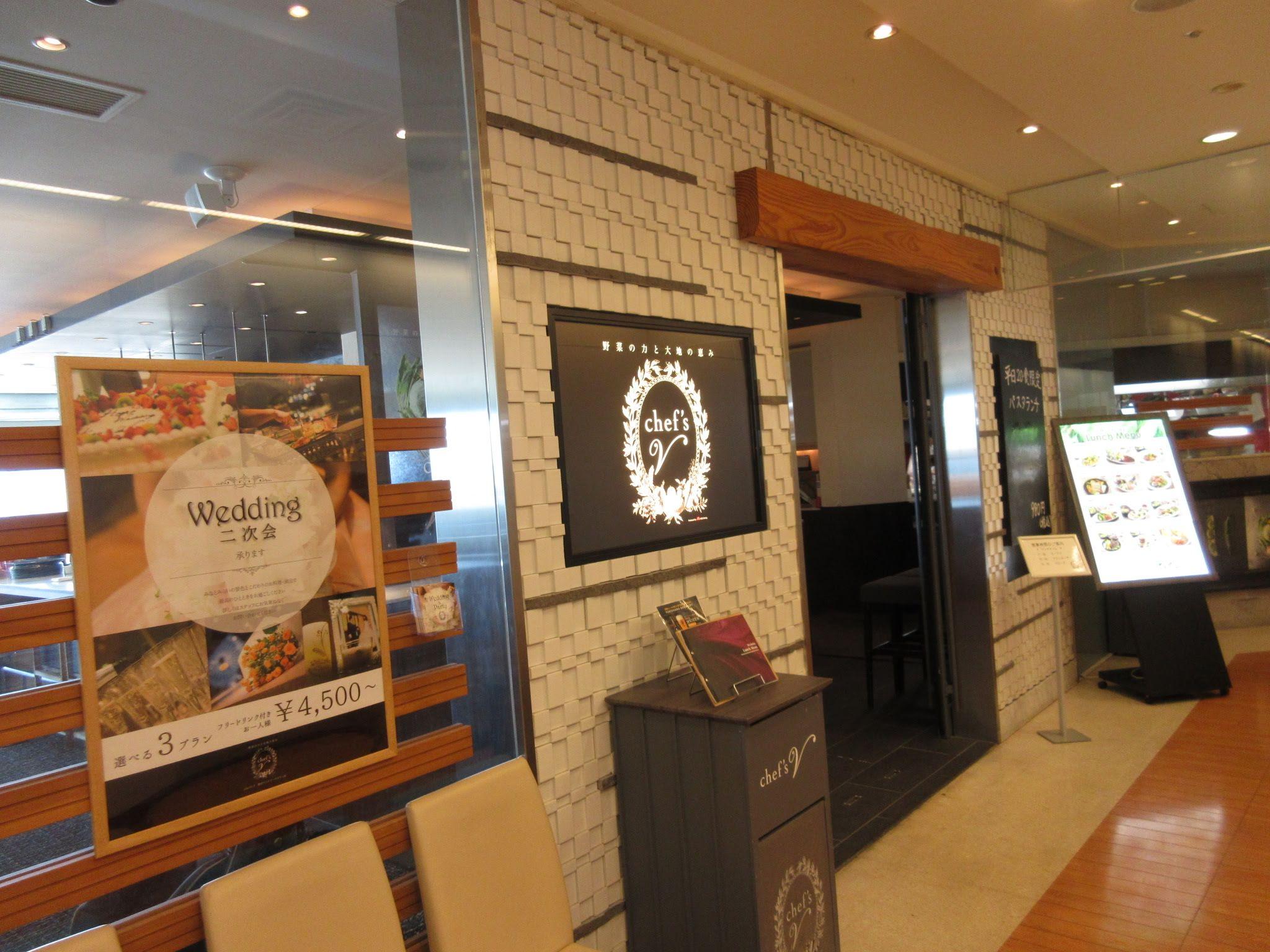 店 シェフズブイ 横浜 ランドマークタワー