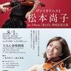violin #松本尚子 1st Album 発売記念公演の画像