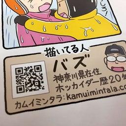 画像 「Hokkaider X」小清水町大会!開催!! の記事より 4つ目