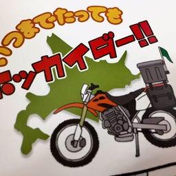 画像 「Hokkaider X」小清水町大会!開催!! の記事より 3つ目