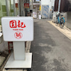 神戸散策の画像