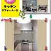 キッチンリフォーム-6の画像