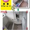 浴室リフォーム-1の画像
