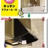 キッチンリフォーム-4の画像