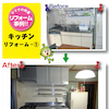 キッチンリフォーム-1の画像