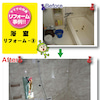 浴室リフォーム-3の画像